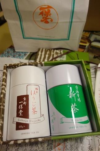 新茶&ほうじ茶