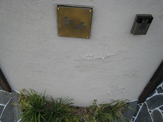 門柱下の植裁スペース