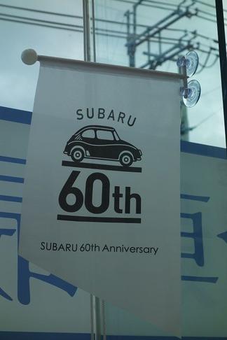 スバル60周年