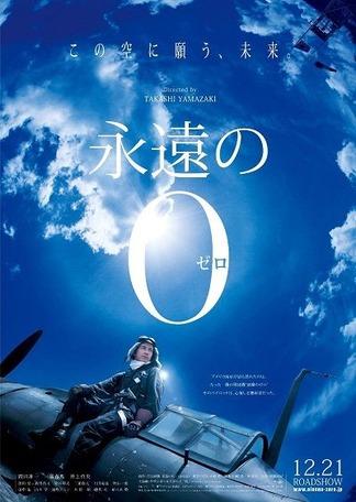 映画「永遠の0」