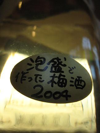 泡盛で作った梅酒
