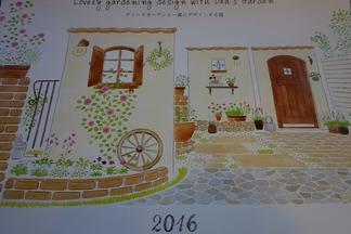 ディーズガーデンと一緒にデザインする庭