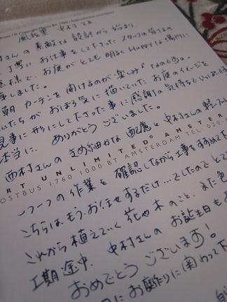 御施主様からのお手紙