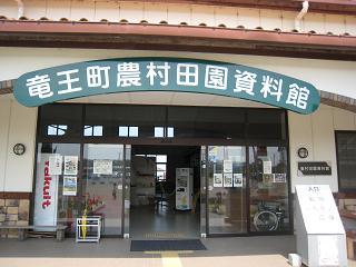 農村田園資料館