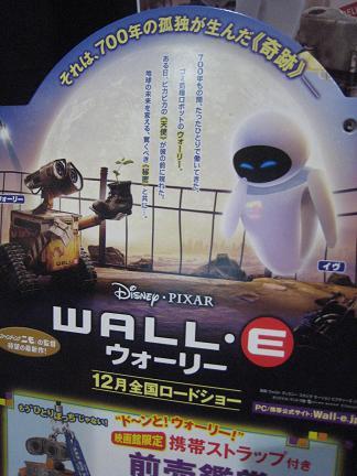 WALL・E・ウォーリー