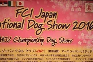 FCIジャパンインターナショナルドッグショー