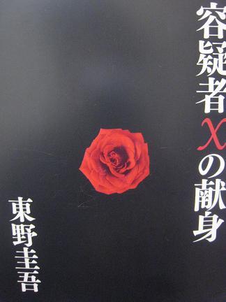 容疑者Xの献身「東野圭吾」