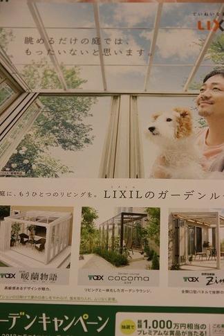 LIXILのガーデンルーム