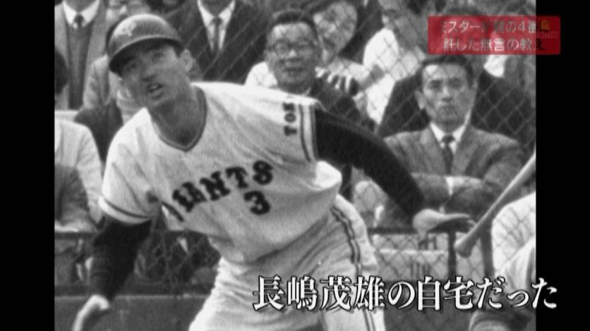 長嶋茂雄の画像 p1_34