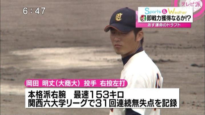 上原健太 (野球)の画像 p1_14
