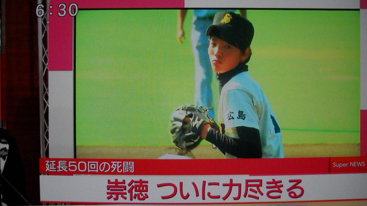 広島県 中学総体軟式野球 (選手権大会) 日程 …