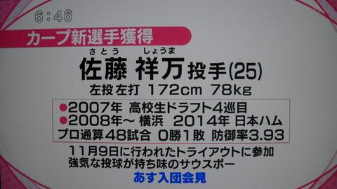 佐藤祥万の画像 p1_31