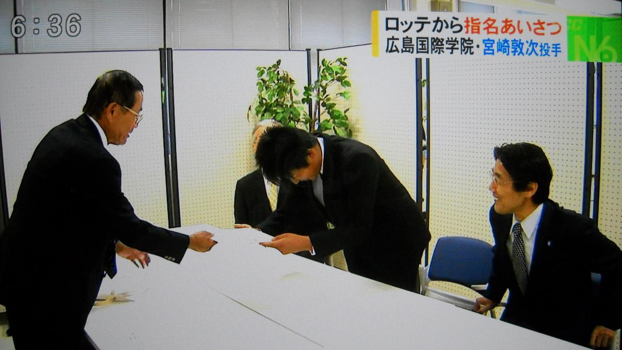 DSCN1809 : ロッテドラフト6位・広島国際学院大の宮崎敦次にロッテ鈴木スカウトが挨拶「強