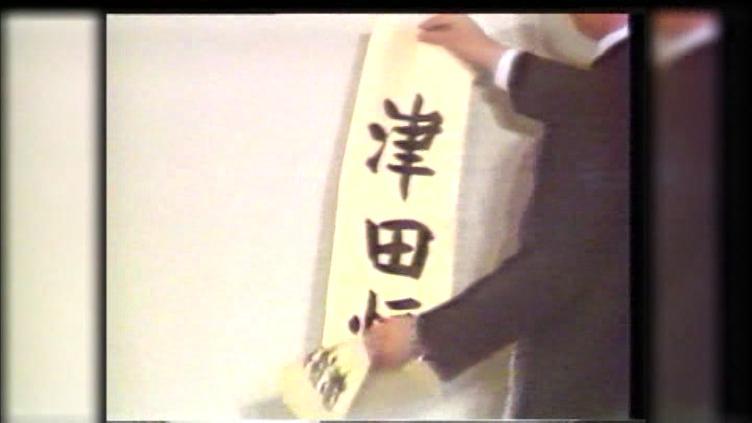 津田恒実の画像 p1_10