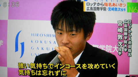 カープ民放速報 : ロッテドラフ...
