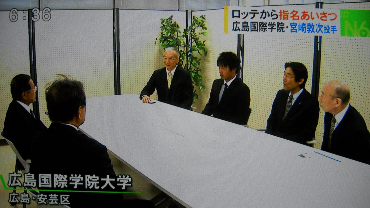 DSCN1807 : ロッテドラフト6位・広島国際学院大の宮崎敦次にロッテ鈴木スカウトが挨拶「強
