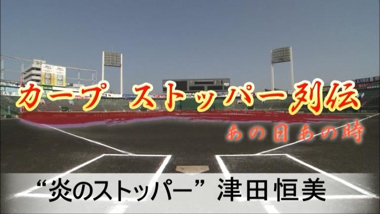 津田恒実の画像 p1_1