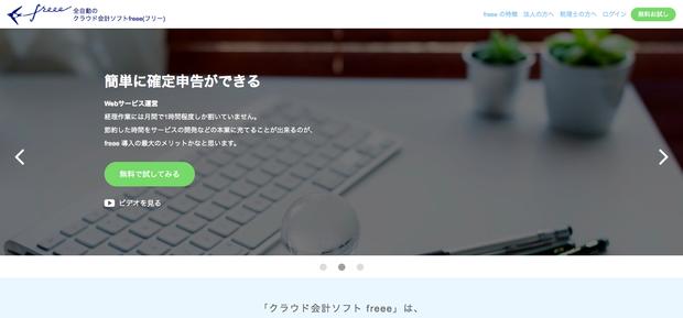 freee公式ホームページ