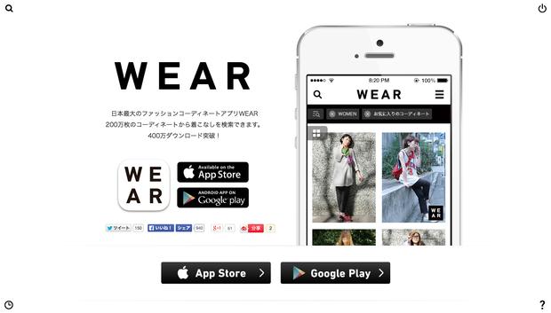 ファッションコーディネートアプリWEAR
