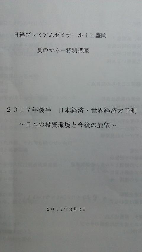 IMG_20170803_194554