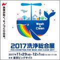 洗浄総合展2017ロゴ