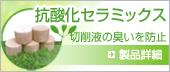 切削油の臭いを防止・抗酸化セラミックス