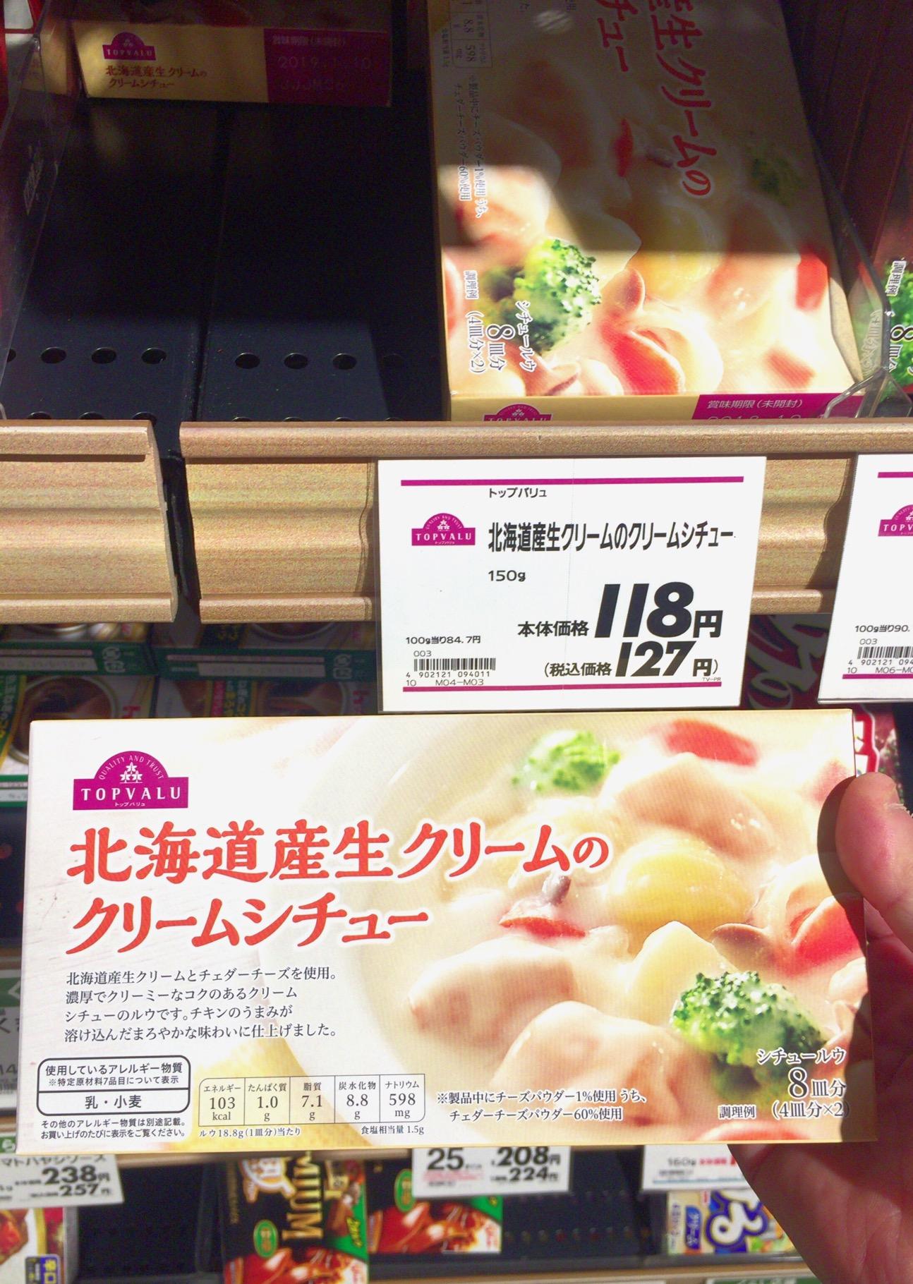 イオンのクリームシチュー箱は118円(撮影:中野龍三)。