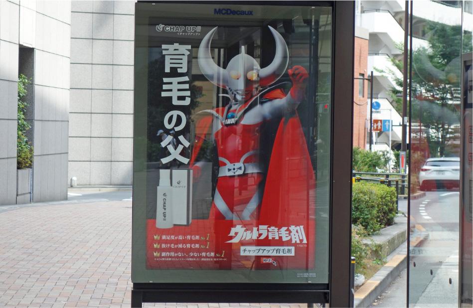 ウルトラマンの広告(撮影:中野龍三)。