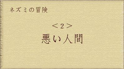 nezumiwana-13