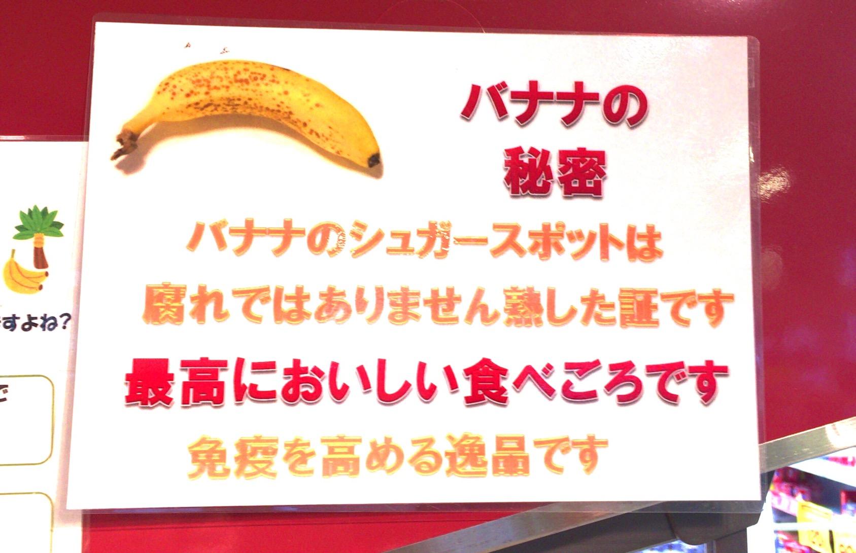 斑点バナナの効能(撮影:中野龍三)。