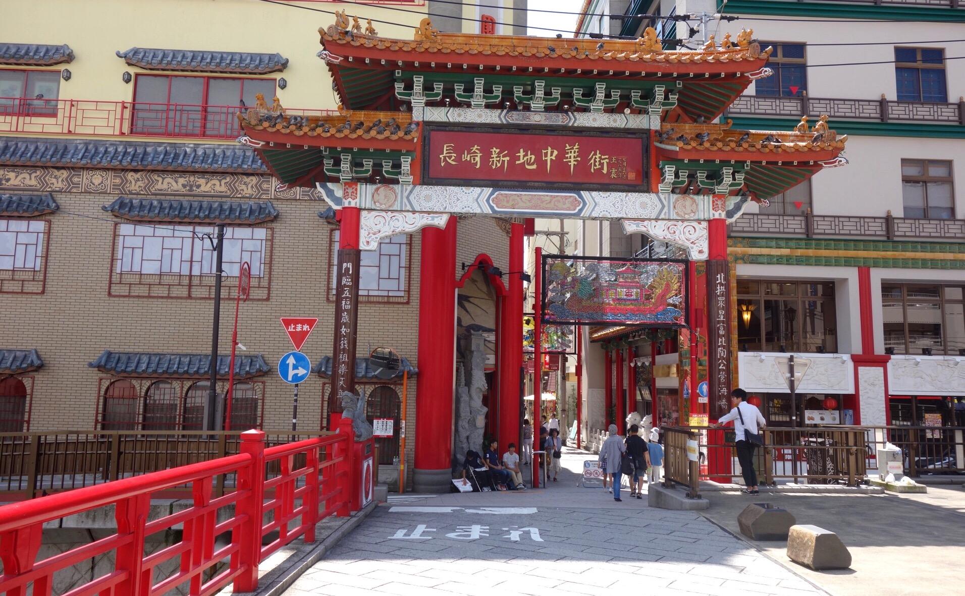 長崎・新地 中華街の門(撮影:中野龍三)。