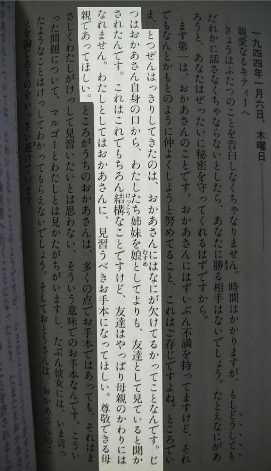 suginamiannne14-5