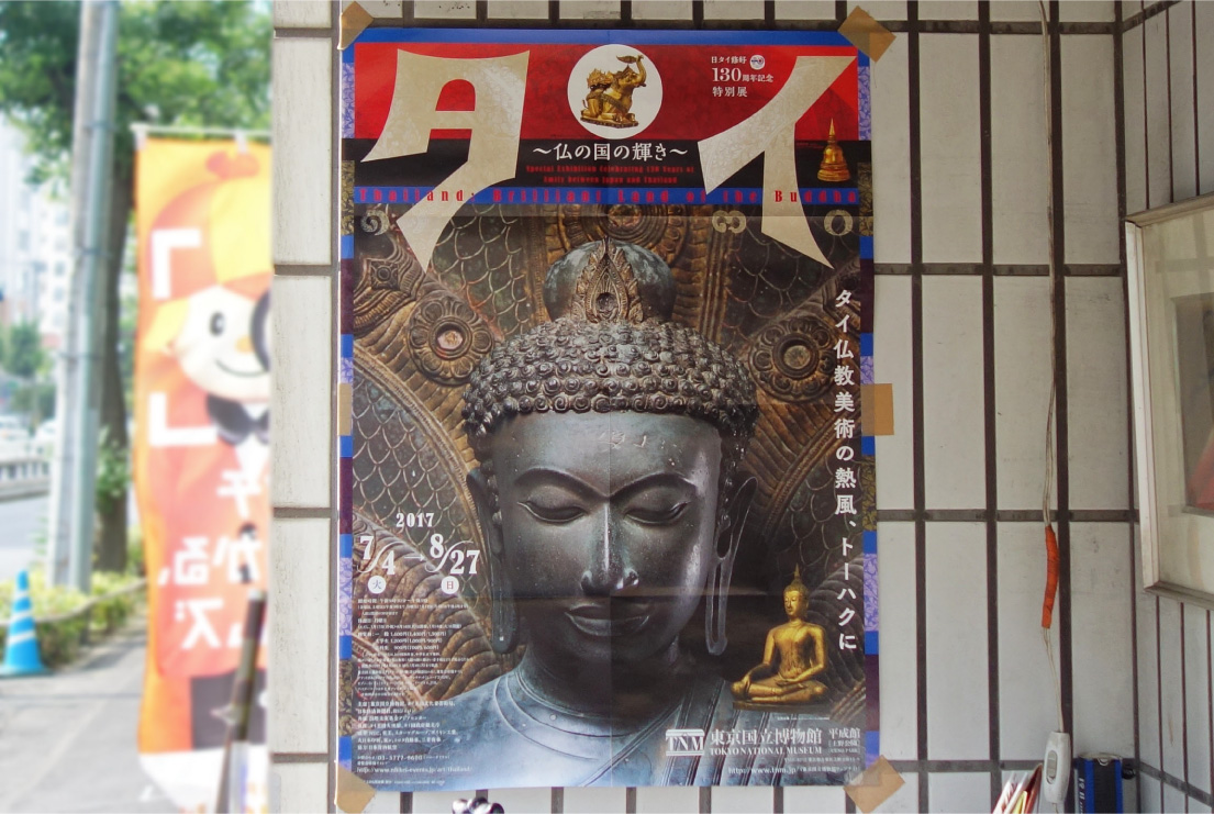 ウルトラマンに見える仏像ポスター(撮影:中野龍三)。