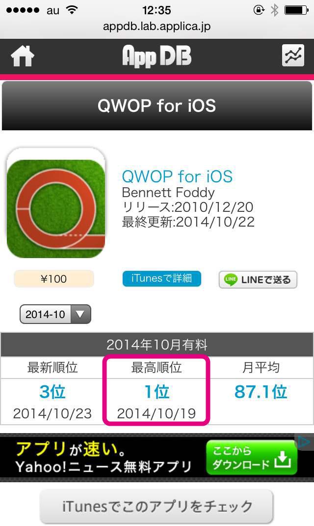 QWOP。