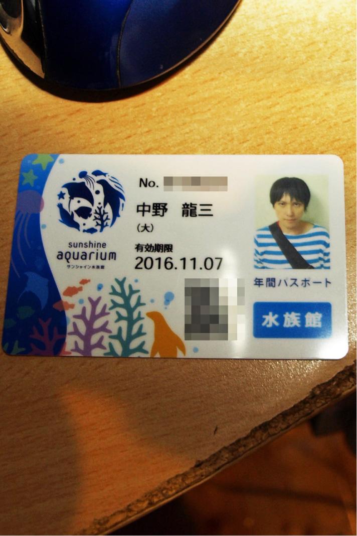 水族館の年間パスポート。