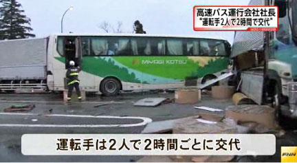 kousokubasujiko14-1