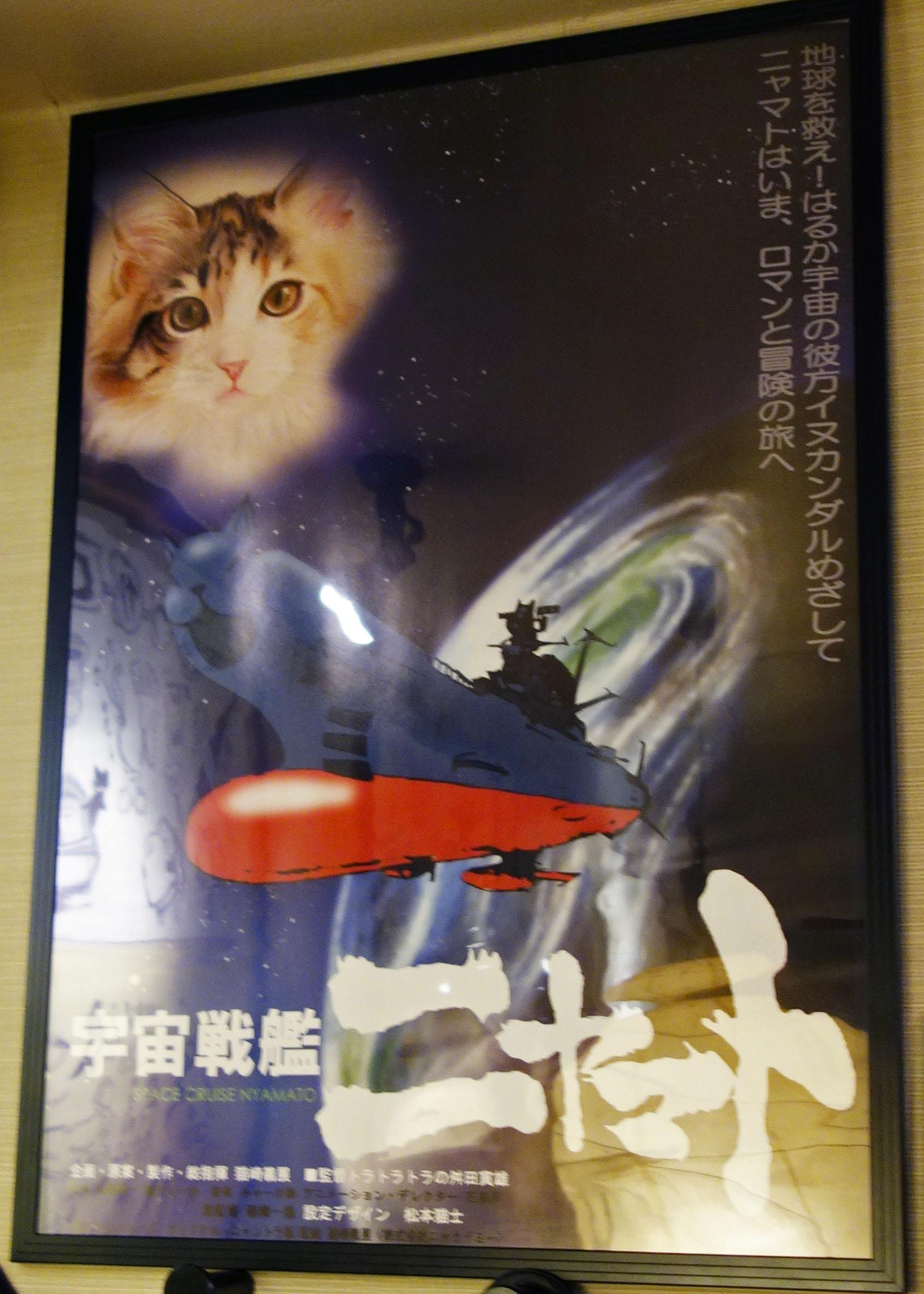 目黒「ねこや」宇宙戦艦ニャマト。