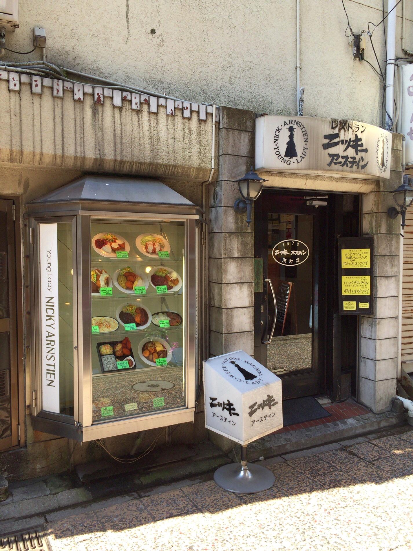 ニッキー・アースティンの店舗外観(撮影:中野龍三)。