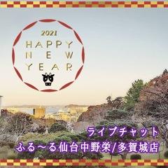 ふる~る仙台中野栄多賀城‗2021