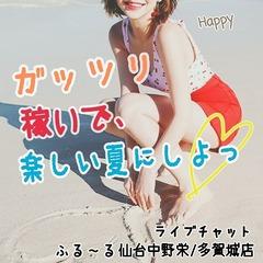 ライブチャットフルール仙台中野栄多賀城_楽しい夏に
