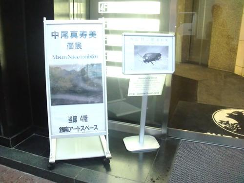 画家・中尾真寿美個展画像1