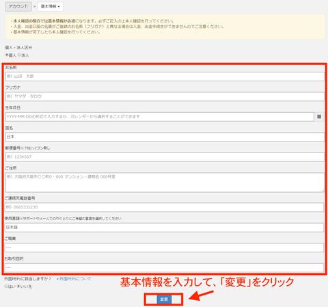 account_form1