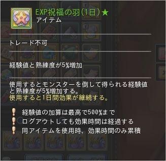EXP祝福の羽(1日)★