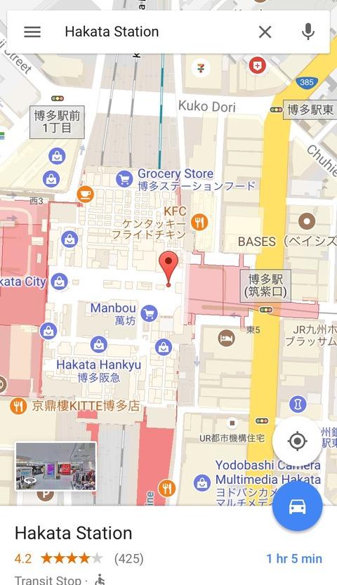 博多駅-英語