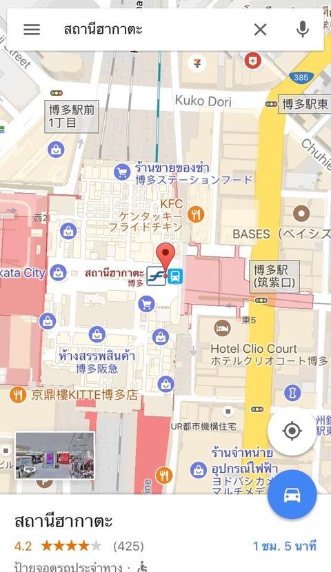 博多駅-タイ語
