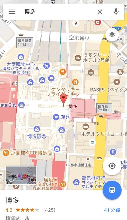 博多駅-繁體中文