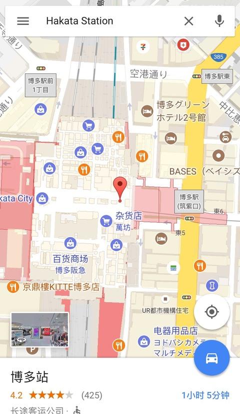 博多駅-简体中文