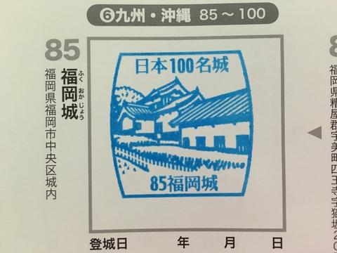 福岡城スタンプ
