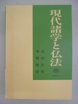現代諸学と仏法