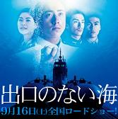 【映画】出口のない海